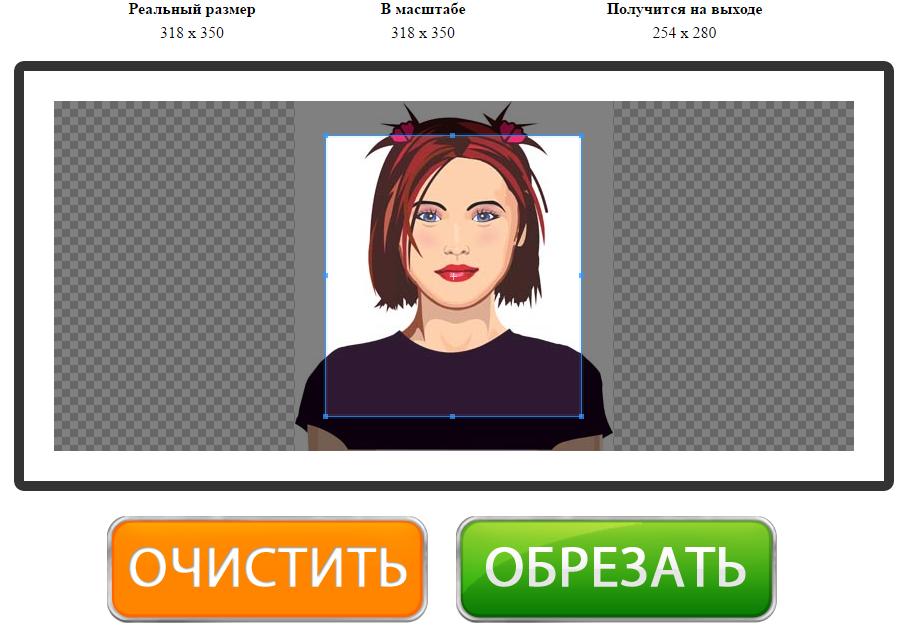 Обрезать фото онлайн